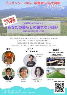 10/26(土) 『Talk your will@由利本荘・にかほ』を開催します!