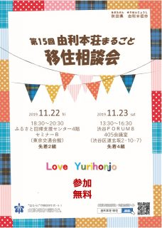 11/22(金)・23(土) 第15回「由利本荘まるごと移住相談会」を開催!!