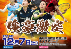 バドミントンの日本最高峰のリーグ戦、S/Jリーグ公式戦がナイスアリーナで初開催!