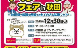 12/30「Aターンフェアin秋田」に出展します!