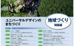 情報誌「地域づくり1月号~特集編~」に掲載!