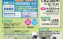 1月23日(木) 市内で『由利地域合同就職面接会』が開催されます!