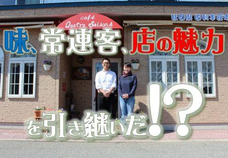 【取材動画】「バトン」由利高校放送部作成!